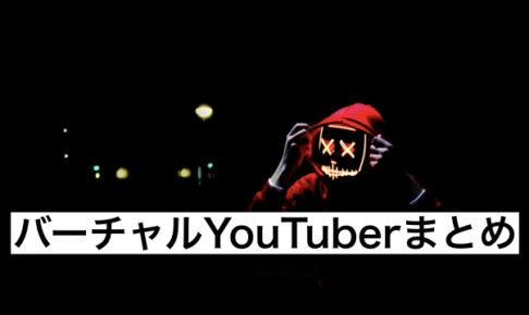 やらせ youtuber エド